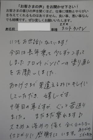 IMG_5511